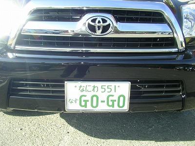 s-number-gogo.jpg