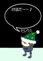 クリスマスバージョン改装開始!!
