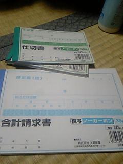 請求書100円
