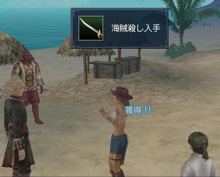 海賊殺しげっとぉ~!