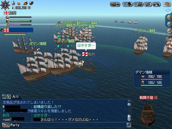 戦闘開始後すぐに撃沈(ノ∀`*)
