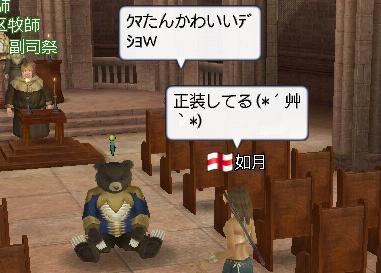 クマさん正装(*´艸`*)