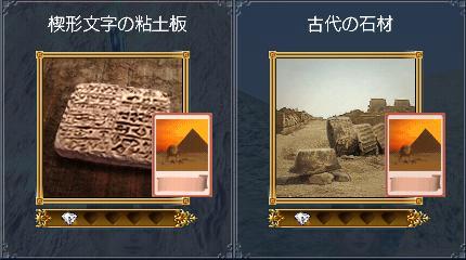 粘土板&石材