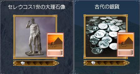セレウコスと銀貨