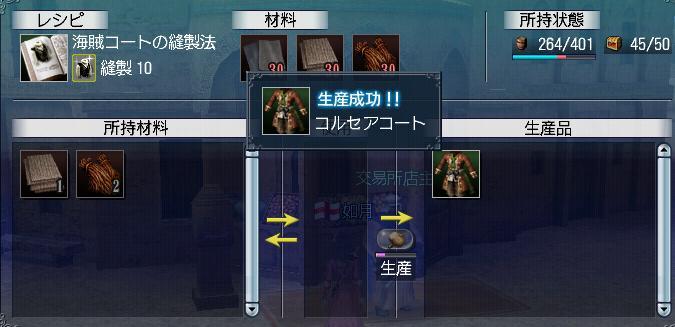 コルセアコート~ヽ(*´∇`)ノ