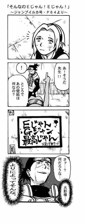 WJ-irukagou.jpg