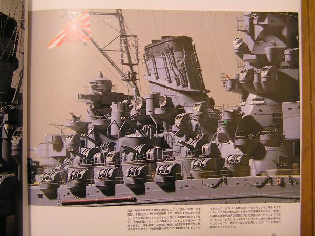 1/100戦艦大和