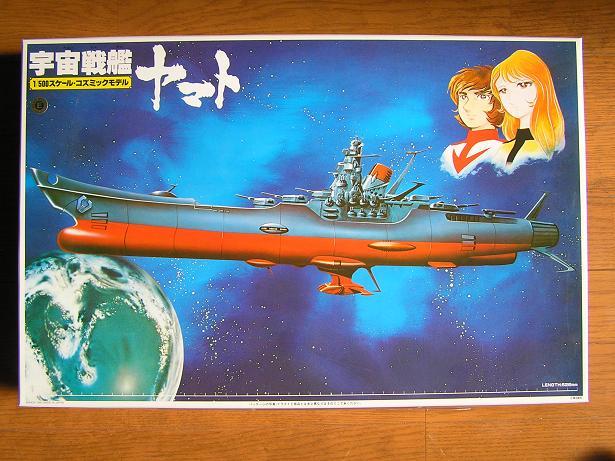 1/500バンダイ製宇宙戦艦ヤマト