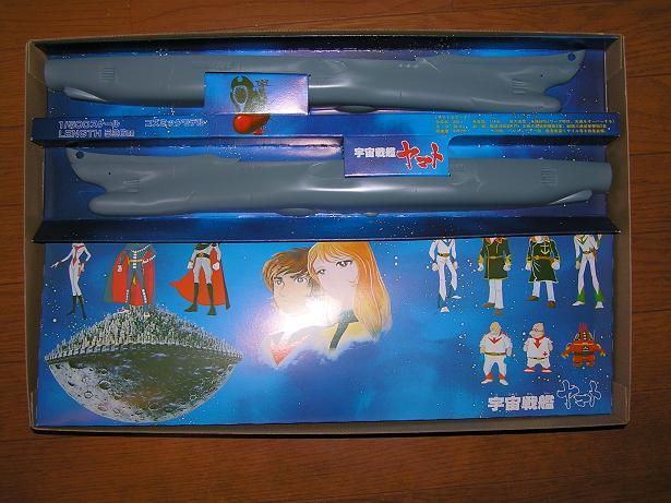 1/500バンダイ製宇宙戦艦ヤマト1