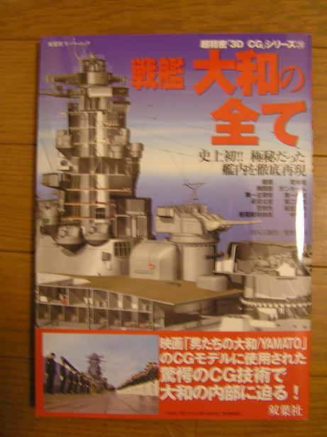 3D CG 戦艦大和の全て