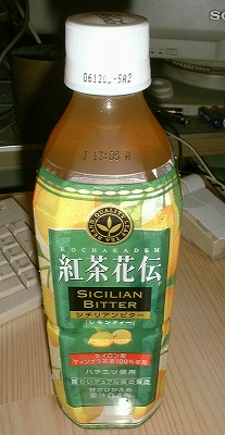 紅茶花伝SICILIANBITTER