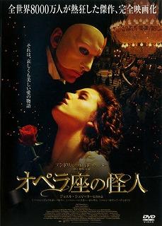 オペラ座の怪人2004