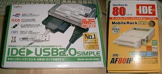 IDE-USB&HDD-箱