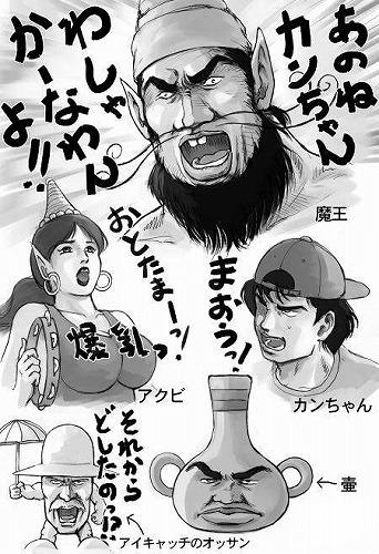ハクション大魔王あくびエロ