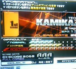 kamikaze11.jpg