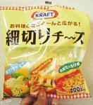 KRAFTの細切りチーズ