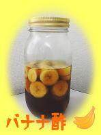 バナナ酢完成の図♪