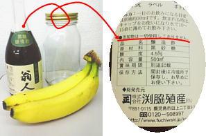 バナナ酢準備