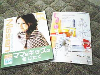お風呂で読むカタログ