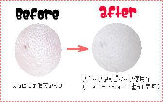 実験before&after
