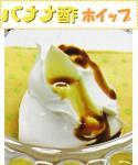 バナナ酢ホイップ~黒糖シロップかけ~