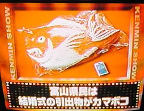 梅かまの鯛のかまぼこ