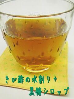 きび酢+黒糖シロップ