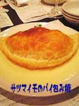 サツマイモのパイ包み焼