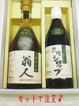 きび酢「翁人」and「黒糖シロップ」