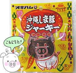 沖縄しま豚シャーキー