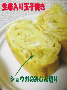 生姜入り卵焼き