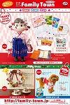 ファミリータウン2007秋新商品 ミルキーオリジナル DOGシリーズ