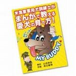 米海軍軍用犬訓練士がまんがで教える愛犬の育て方! -MY BUDDY-