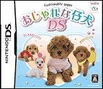 おしゃれな仔犬DS(ニンテンドーDS専用ソフト)