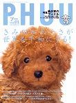 プードル専門誌 PHUU(プー) vol.1