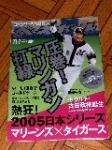 週刊ベースボール