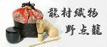 京都・清水焼の器屋「夕庵」 ――――――――――――――――――― 龍村織物の野点篭 5点セット18,750円 送料無料!  茶杓、茶筅、収納竹筒、小棗  西陣織正絹 龍村美術織物の野点籠。 (それぞれバラ売りも可能)  名物裂の色柄は、6種類より選べます (^-^)ノ  お花見に、紅葉狩りに、旅先で… 気軽に野点を楽しんでみませんか?  詳細はコチラ