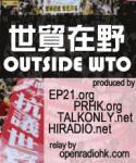 outside_wto.jpg