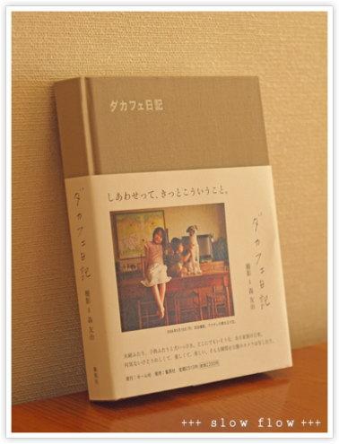 ダカフェ日記01