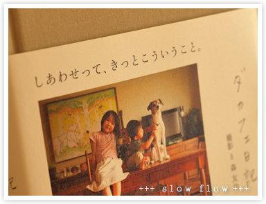 ダカフェ日記03
