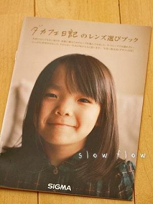 レンズ選びブック02