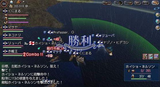 大海戦1-7中