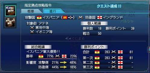 大海戦1-7クエ達成
