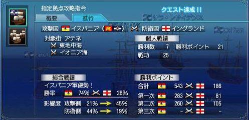大海戦1-8クエ達成