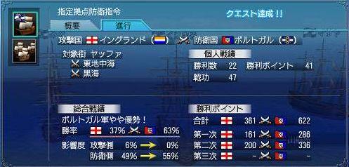 大海戦2-4結果