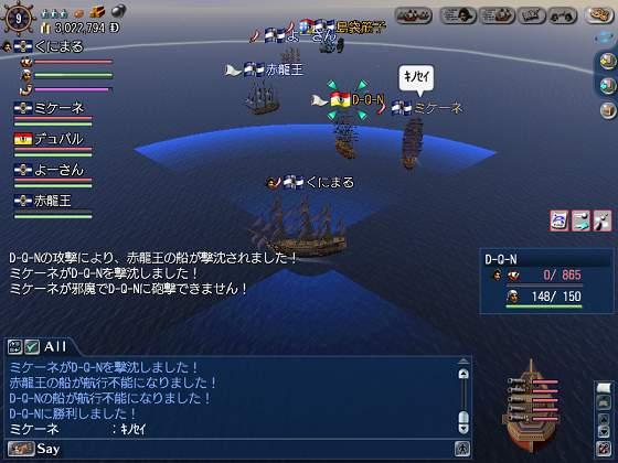 模擬海賊乱入
