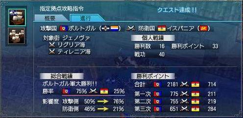 3-27大海戦結果
