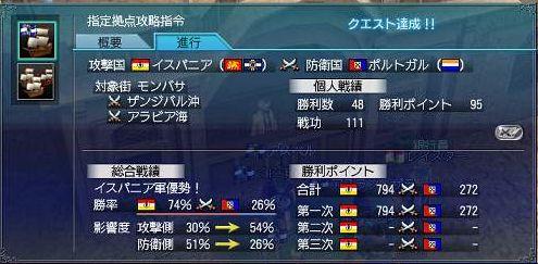 4-14大海戦最終