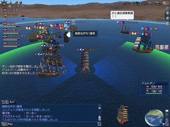 4-14大海戦戦闘