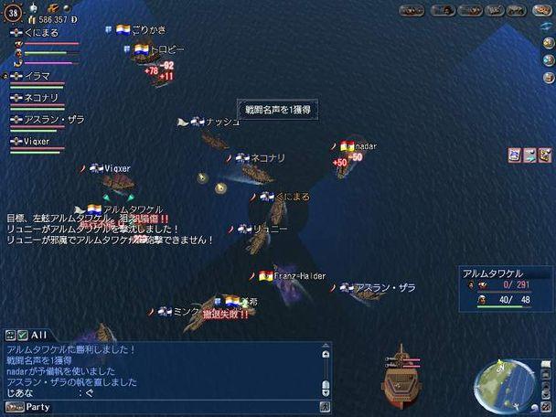 4-15大海戦戦闘